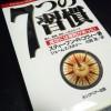 このブログを立ち上げたきっかけ -「7つの習慣」「人生は手帳で変わる」を読んで-